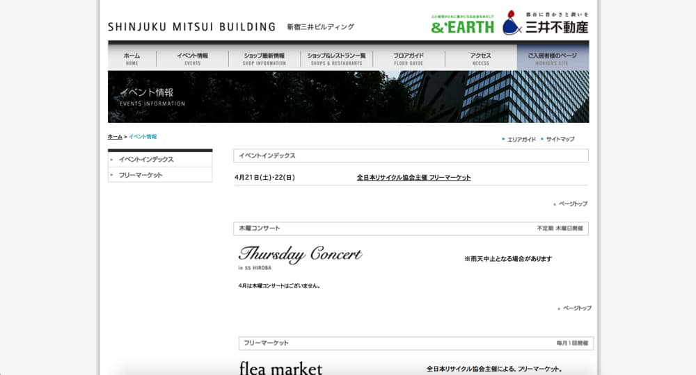 新宿三井ビル55HIROBA