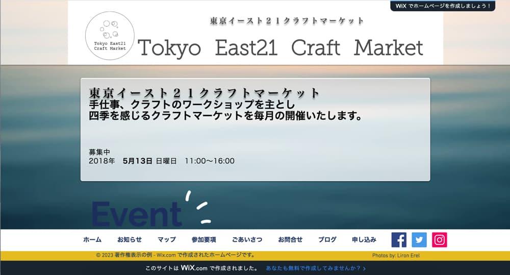 東京イースト21クラフトマーケット