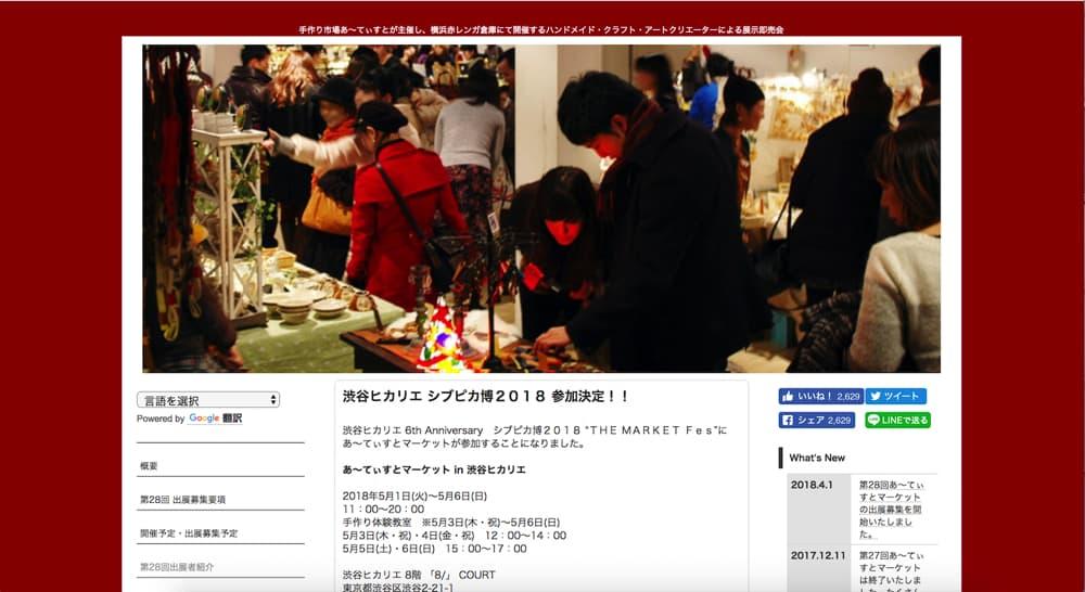 第28回 あ~てぃすとマーケット in 横浜赤レンガ倉庫