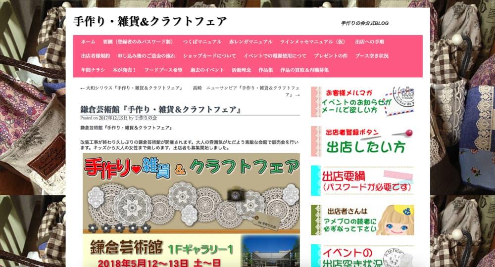 鎌倉芸術館『手作り・雑貨&クラフトフェア』