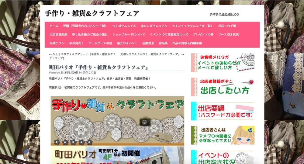 町田パリオ『手作り・雑貨&クラフトフェア』