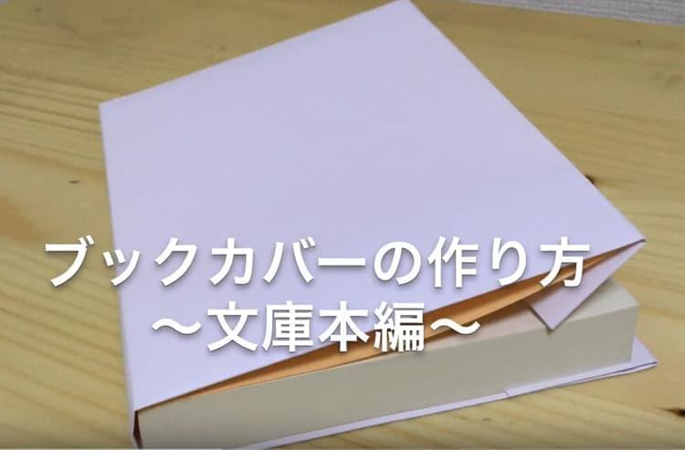 ブック カバー 作り方
