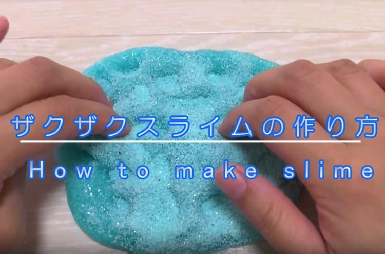 材料 スライム 作り