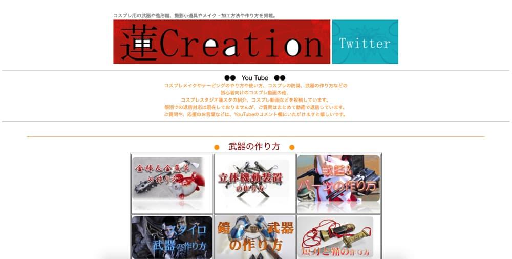 蓮Creation